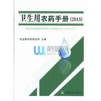 卫生用农药手册:2013/农业部农药检定所