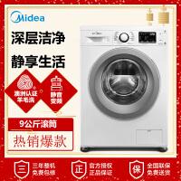 美的9公斤大容量超薄滚筒洗衣机全自动变频智能静音洗 MG90V150WD