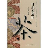 【二手书旧书9成新】日本茶道论(日)千玄室 监修中国社会科学出版社9787500447016