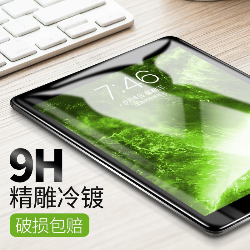 苹果iPad mini4钢化膜iPadmini4保护膜迷你4玻璃贴膜高清膜 iPad mini4弧边钢化玻璃膜