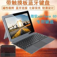 微软surface GO蓝牙键盘10英寸带背光触摸板平板电脑外接键盘盖 背光款蓝牙键盘