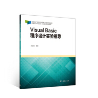 【包邮】Visual Basic程序设计实验指导 刘必雄 9787040534641 高等教育出版社教材系列