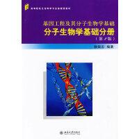 基因工程及其分子生物学基础――分子生物学基础分册(第2版)