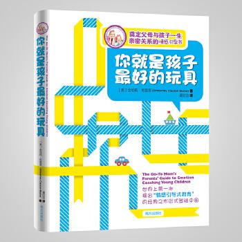 樊登推荐 你就是孩子最好的玩具 美国著名儿童教育家分享有显著效果的情感引导育儿模式。远离熊孩子,奠定父母与孩子一生的亲密关系。风靡美国的情感引导5步法,给孩子无条件的爱,帮助孩子学会解决问题。 央视主持人樊登及北京卫视特别推荐。