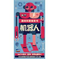 趣味科普模型书:机器人