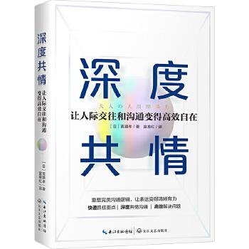 深度共情(pdf+txt+epub+azw3+mobi电子书在线阅读下载)