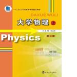 送书签R4~大学物理 9787305188909 刘成林,贾辉 吴汀 南京大学出版社