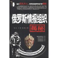 【二手书8成新】俄罗斯情报组织揭秘 艾红,五君,慕尧 时事出版社