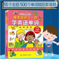 像美国孩子一样学英语单词 美国幼儿园课本 少儿英语入门教材 幼儿自学双语词汇英语绘本书籍 幼儿日常情景英语早教启蒙教材