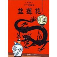 中国少儿:新版丁丁历险记――蓝莲花(第4集)(小16开)