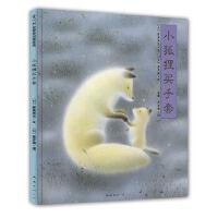 【二手旧书8成新】小狐狸买手套 黑井健/图 南海出版公司9787544238342