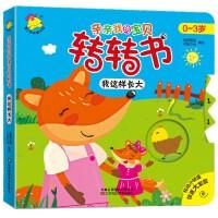 正版亲亲我的宝贝转转书我这样长大0-3岁婴幼儿宝宝认知玩具书儿童益智游戏书儿童立体书3D撕不烂翻翻书幼儿早教书