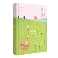 【新�A��店】我的牧羊日� 9787550033986 艾克瑟・林登,白�R�r光出品 百花洲文�出版社