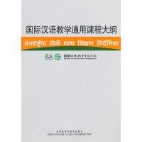 国际汉语教学通用课程大纲(印地语、汉语对照)
