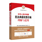 中华人民共和国民法典侵权责任编理解与适用