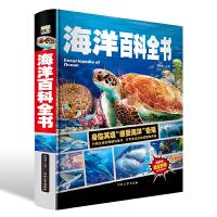 【现货】海洋百科全书-*版-超值珍藏 李继勇 9787566605313