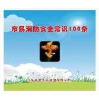 原装正版 安全月 市民消防安全常识100条 2DVD 安全培训光盘 2碟片