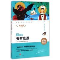 天方夜谭(新课标名师精评版)/新课标经典文学名著金库