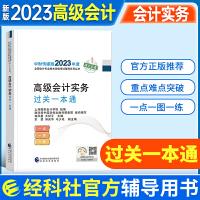 备考2022 高级会计师2021 高级会计职称考试教材2021 高级会计实务精讲与指南 高级会计 高级会计师考试教材 高