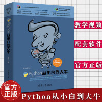现货 赠教学视频2500分钟 python从小白到大牛 300个示例源代码 4个完整实战项目 深度学习 Python基