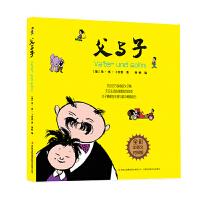 父与子全集彩色双语版 少儿图书幽默漫画中英对照故事绘本儿童读物3-6-7-10岁 漫画励志英语故事书教育部推荐 小学生