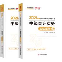 会计网校:2021年中级会计职称应试指南 中级会计实务(上下册)