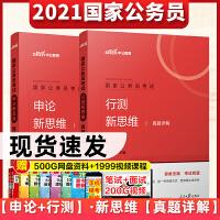 中公教育2020国家公务员考试:新思维真题详解(申论+行测) 2本套