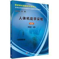 【旧书二手书8成新】人体机能学实验 第2版 周岐新 科学出版社 9787030382245