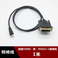 微型Micro HDMI转DVI24+1视频线 yoga2电脑平板接DVI显示器转换线 黑色
