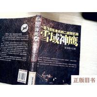 【二手旧书9成新】雪域神鹰:一名飞虎队老兵的二战回忆录
