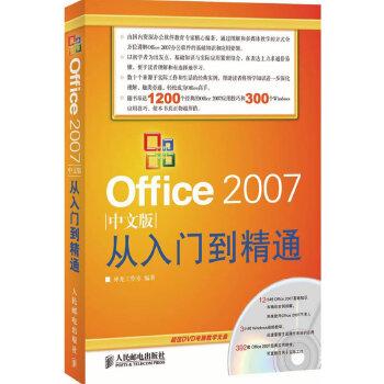 2007中文版从入门到精通(pdf+txt+epub+azw3+mobi电子书在线阅读下载)
