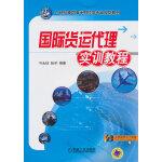 国际货运代理实训教程(21世纪高职高专财经类专业规划教材)