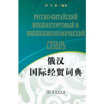 俄汉国际经贸词典