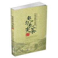 中国非物质文化遗产都匀毛尖茶制作技艺 宋光智,张金华,何娟