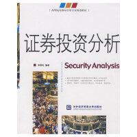 【旧书二手书8成新】证券投资分析 束景虹 对外经济贸易大学出版社 9787811340419