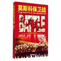 莫斯科保卫战/和平万岁第二次世界大战图文典藏本