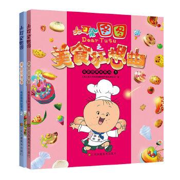 《全2册大故事图图图画狂想曲美食电影美食书徐州大10耳朵图片
