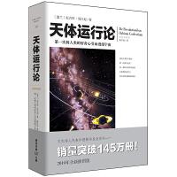 文化伟人代表作图释书系:天体运行论