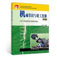 机械常识与钳工技能(第3版) 戚长政 9787040525298