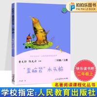 歪脑袋木头桩 人民教育出版社快乐读书吧二年级上册曹文轩陈先云