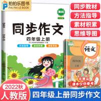 同步作文四年级上册部编人教版 【预售】2021秋四年级同步作文