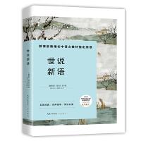 2018年新版 世说新语 九年级教育部新编初中语文教材指定阅读书系 9787540349479