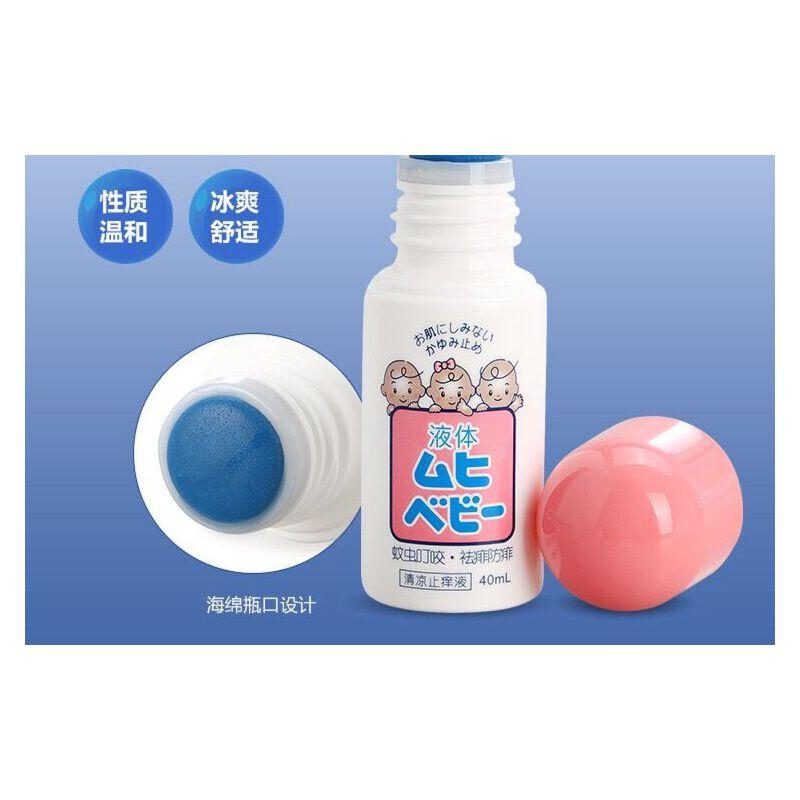 日本无比滴 驱蚊液宝宝防蚊虫叮咬儿童清凉止痒水 婴儿止痒液无比滴 清凉止痒