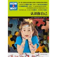 HOW&WHY美国经典少儿百科知识全书 认识你自己 (美)世界图书出版公司,方舟子 9787807636144
