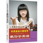 世界英语大赛冠军教你学英语