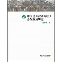 中国房价波动的收入分配效应研究