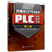 正版全新 欧姆龙CP1H系列PLC完全自学手册(第二版) 陈忠平