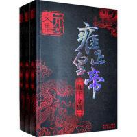 雍正皇帝(全三册):二月河文集系列(新版) 英典图书专营店