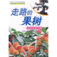 新科学探索丛书 走路的果树――果树盆栽实践 9787303103683