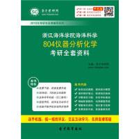2018年浙江海洋大学海洋科学804仪器分析化学考研全套资料/804 浙江海洋大学 海洋科学/804 仪器分析化学配套